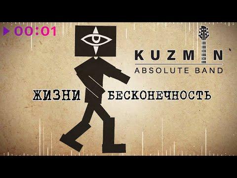 KUZMIN Absolute Band - Жизни бесконечность (Lyric Video)