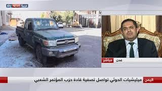 وزير حقوق الإنسان اليمني محمد عسكر: الحوثيون يبطشون بأهالي صنعاء