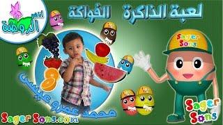 أصدقاء أناشيد الروضة (5) - تعليم الاطفال - لعبة الذاكرة - محمد عمرو من مصر -بدون موسيقى بدون ايقاع