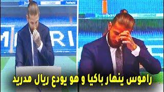 هكذا ودع سيرجيو راموس ريال مدريد ! راموس يبكي بحرقة ولم يرد الرحيل