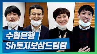 [우리직장수협人] Sh토지보상 드림팀 만나러 ㄱㄱ♀️…