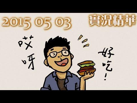 LNG 實況精華:哎唷~好吃! (2015/05/03)