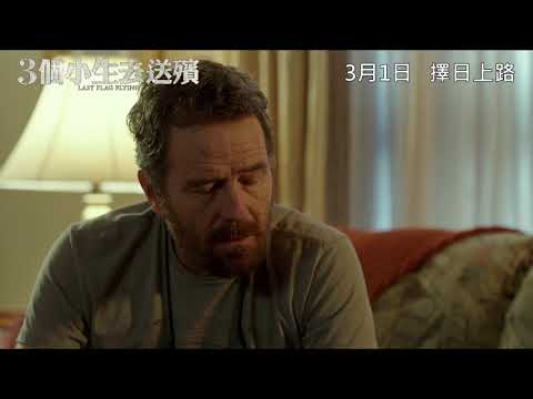 3個小生去送殯 (Last Flag Flying)電影預告