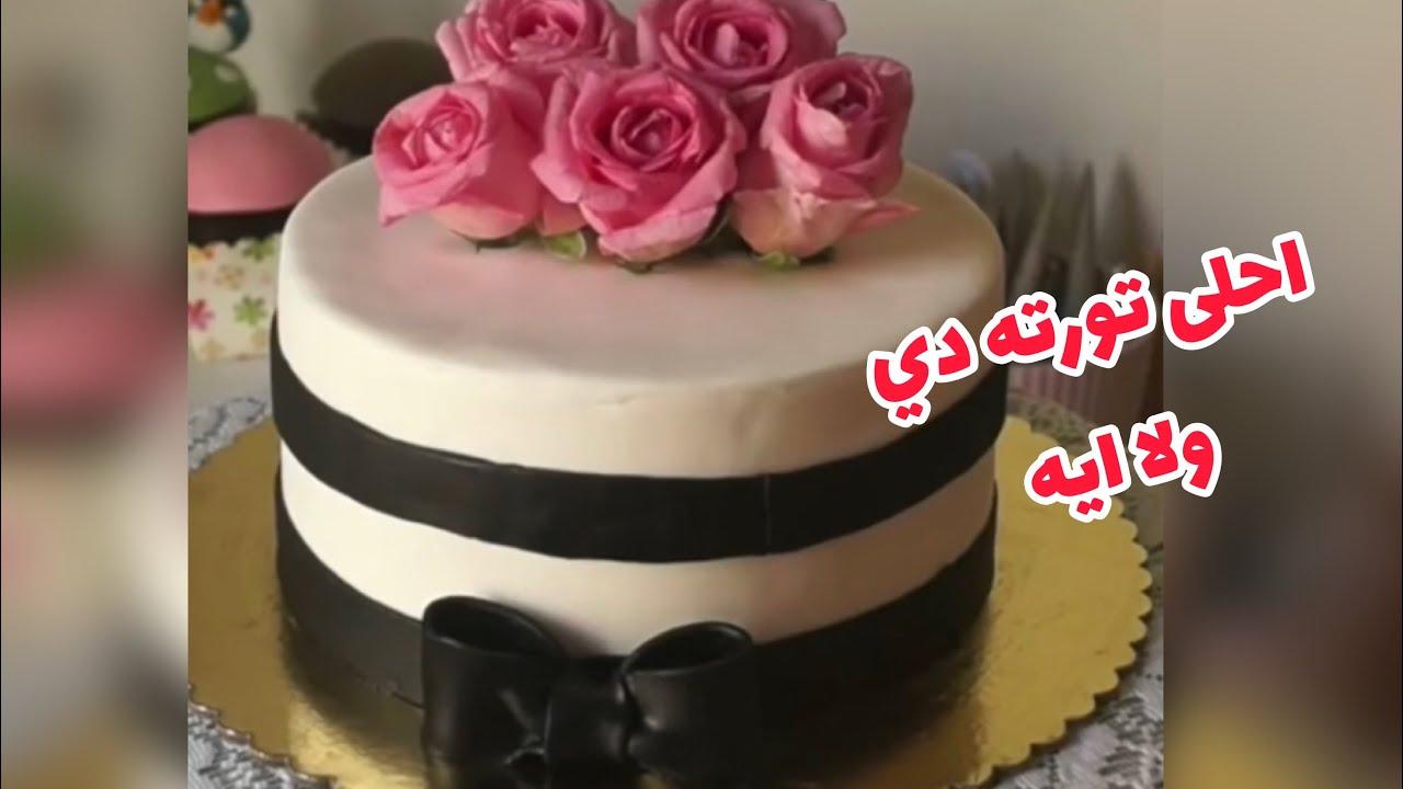 ولا ايه حبيب ولا شيماء رسلان تعالي اقولك الكيكه بتتزين ازاي