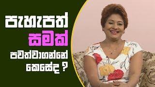 Piyum Vila | පැහැපත් සමක් පවත්වාගන්නේ කෙසේද ? | 12-11-2018 Thumbnail