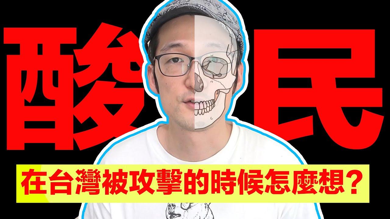 【酸民】在台灣被攻擊的時候外國人怎麼想?  Iku老師