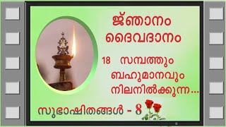 free mp3 songs download - Subhashithangal proverbs chapter