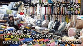 동대문종합시장 앞치마&테이블보 맞춤주문제작 고흥…