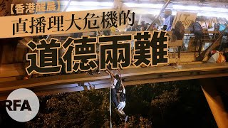 【香港醒晨】直播理大危機的道德兩難