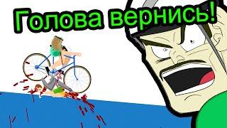 Happy Wheels - Голова Вернись!