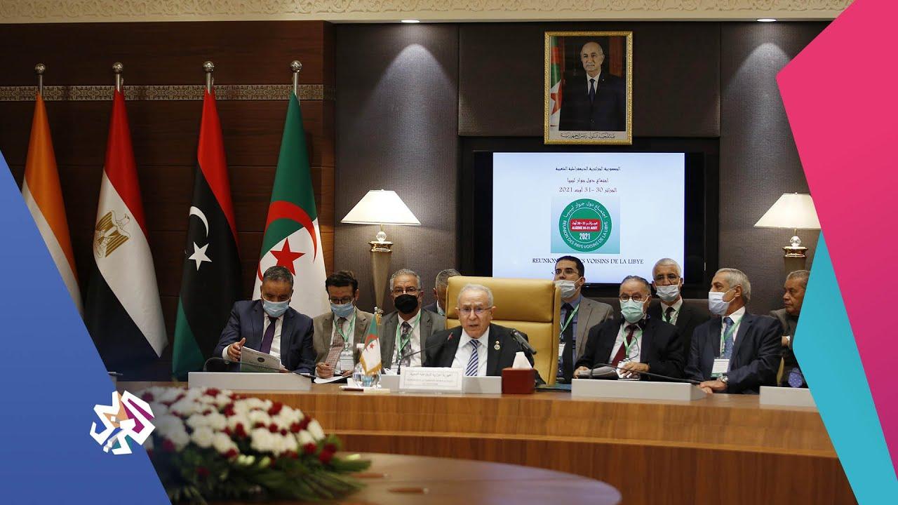اجتماع دول جوار ليبيا بالجزائر .. الفرص والتحديات
