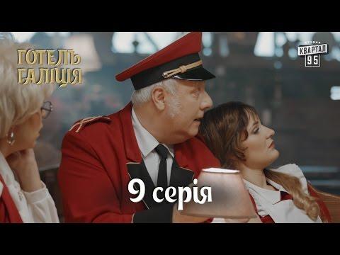 Сваты — Svaty (2008-2014) 1,2,3,4,5,6 сезоны Смотреть