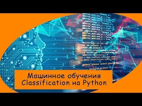 ML: Что такое классификация и алгоритм KNN на Python