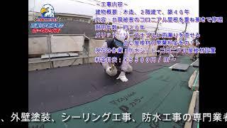 八王子市 コロニアル屋根のリフォーム カバー工法 thumbnail