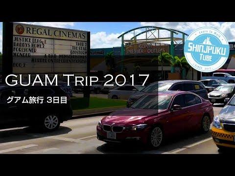 グアム旅行 VLOG 2017 - 3日目【新宿TUBE】