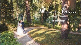 Wedding story Николай и Евгения | Видеограф Андрианов Андрей