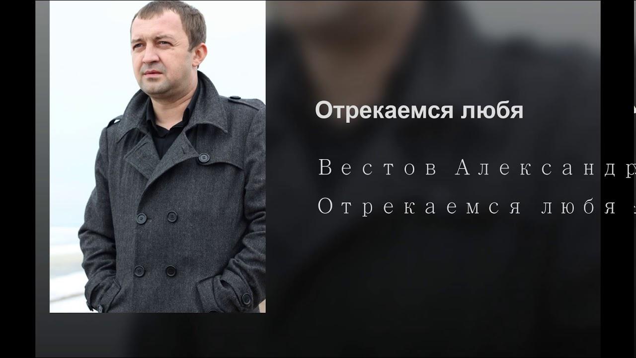 АЛЕКСАНДР ВЕСТОВ СВИТЕРОК СКАЧАТЬ БЕСПЛАТНО