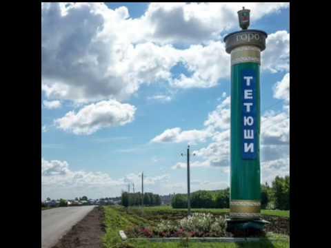 Республика Татарстан город Тетюши