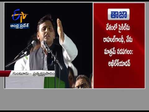 Congress Public Meet @ Guntur | Akhilesh Yadav Wants Special Status and Special Package to AP