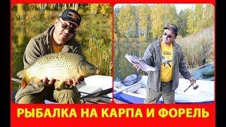 Рибалка на коропа і форель. Озеро Кошкино