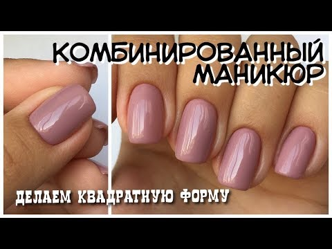 Как сделать квадратную форму ногтей на короткие ногти