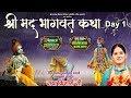 Jaya Kishori ji || Shrimad Bhagwat Katha 21/09/2019 Day-1