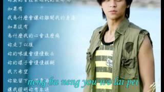 Ai Zhuan Jiao - Show Luo with Lyrics