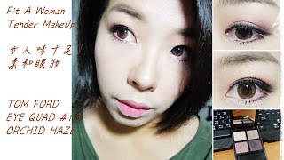 Tender Makeup 女人味十足柔和眼妝 - Tom Ford Eye Quad #13 Orchid Haze │ Apei 阿佩