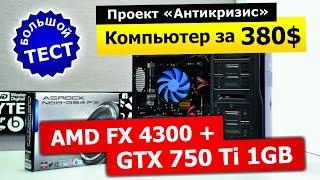 Дешевый игровой комп: AMD FX-4300 и GTX 750Ti 1ГБ. Что потянет?