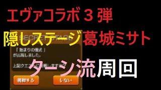 【モンスト】エヴァコラボ 葛城ミサト隠しステージ ターシ流周回 葛城ミサト 動画 17