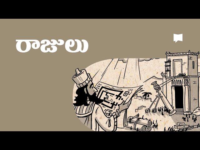 సారాంశం: 1-2 రాజులు Overview: 1-2 Kings