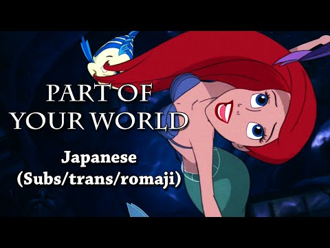 Part of your world - Japanese 97 (Subs/Trans/Romaji)