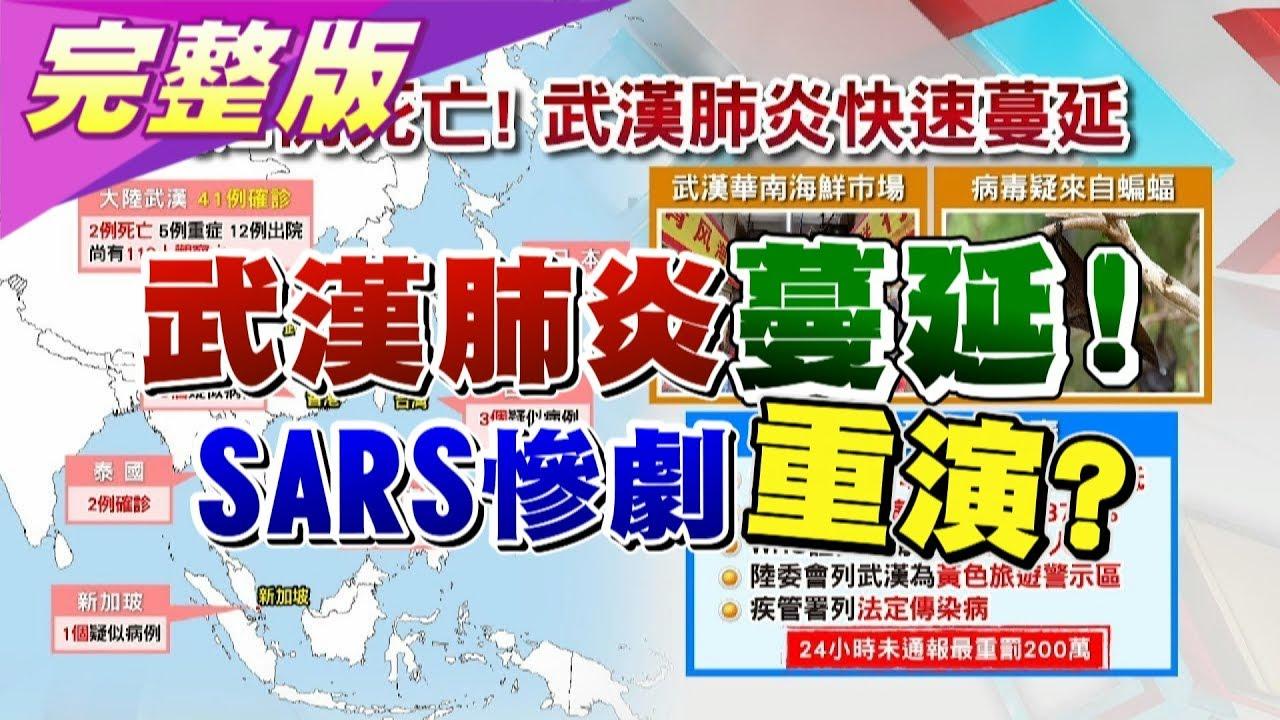 人傳人? 武漢肺炎2死病毒同SARS 疫情兇燒向日.泰? 國民大會 20200117 (完整版) - YouTube