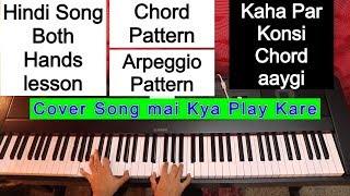 tera-ban-jaunga-kabir-singh-piano-lesson-chords-pattern-both-hands-piano-lesson