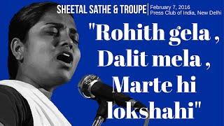 """Sheetal Sathe - """"Rohith gela, Dalit mela, Marte hi lokshahi"""""""