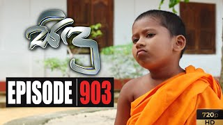 Sidu | Episode 903 22nd January 2020 Thumbnail