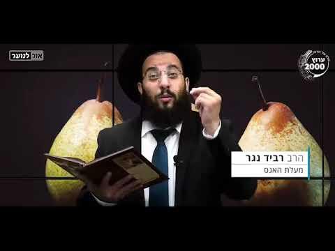 """מעלת האגס הרב רביד נגר שליט""""א"""
