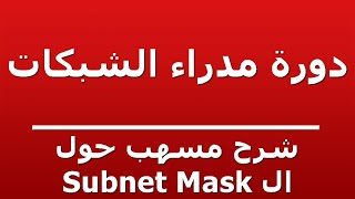 شرح مسهب حول ال Subnet Mask
