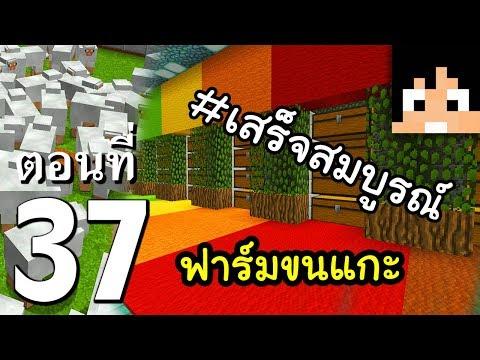 มายคราฟ 1.13.1: ในที่สุดก็เสร็จแล้ว #37 | Minecraft เอาชีวิตรอดมายคราฟ