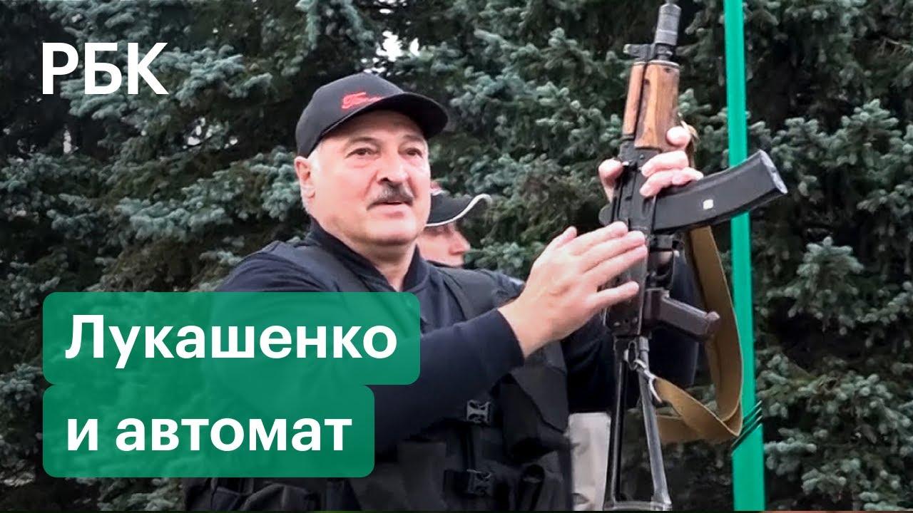Почему Александр Лукашенко ходит с автоматом