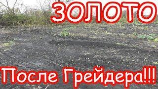 ЗОЛОТО ПОСЛЕ ПРОХОДА ГРЕЙДЕРА ПО ФУНДАМЕНТАМ!!!МНОГО МОНЕТ!!!ВОТ ЭТО ВЕЗЕТ!!!