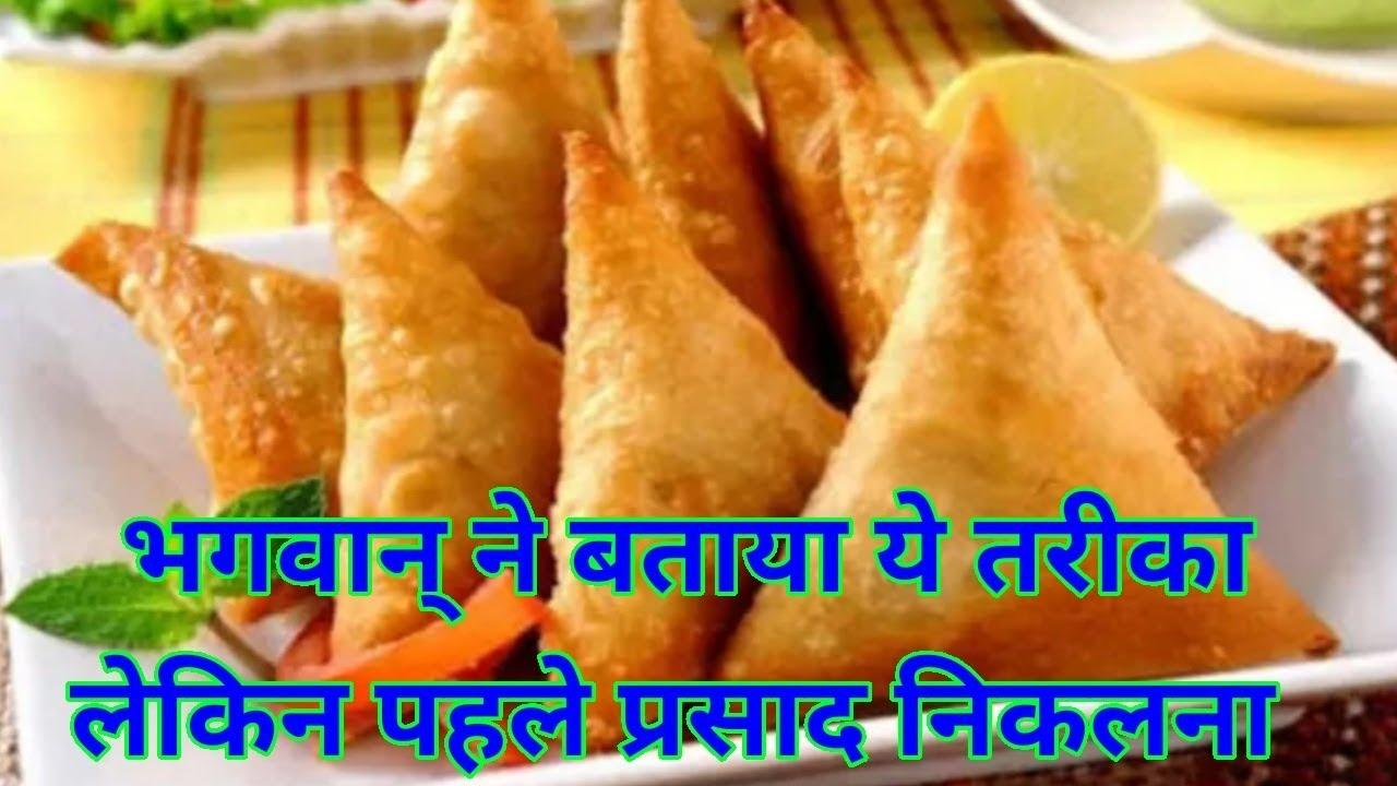 समोसा कैसे बनाते हैं, समोसा बनाने का तरीका, samosa Recipe in hindi । samosa making