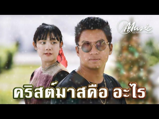 คริสต์มาสคือ อะไร (What is Christmas) - All Nations Music (Feat. MC Thomas & Poppy) [Music Video]