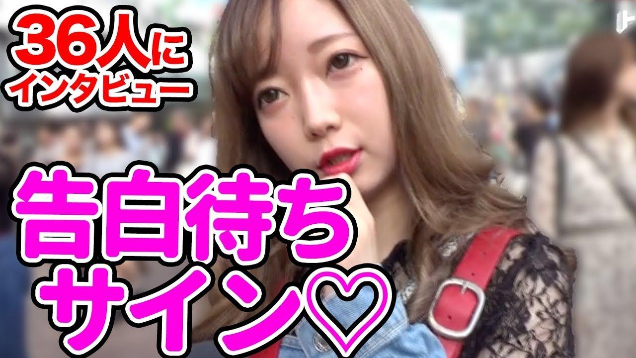 【告白待ちサイン】渋谷女子36人に聞いてみたら匂わせまくってたwww