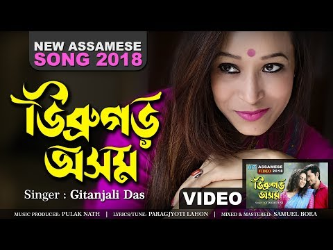 DIBRUGARH AXOM by Gitanjali Das New Released Assamese Song 2018 || Official