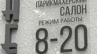 2017-09-27 г. Брест. Салон «Континент»: как найти свой стиль. Новости на Буг-ТВ.