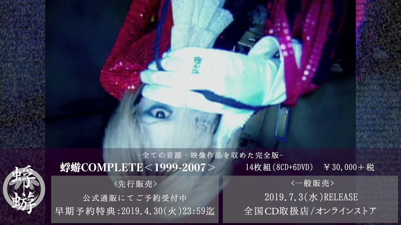 『蜉蝣COMPLETE<1999-2007>』Trailer [アイドル狂いの心裏学]ver.