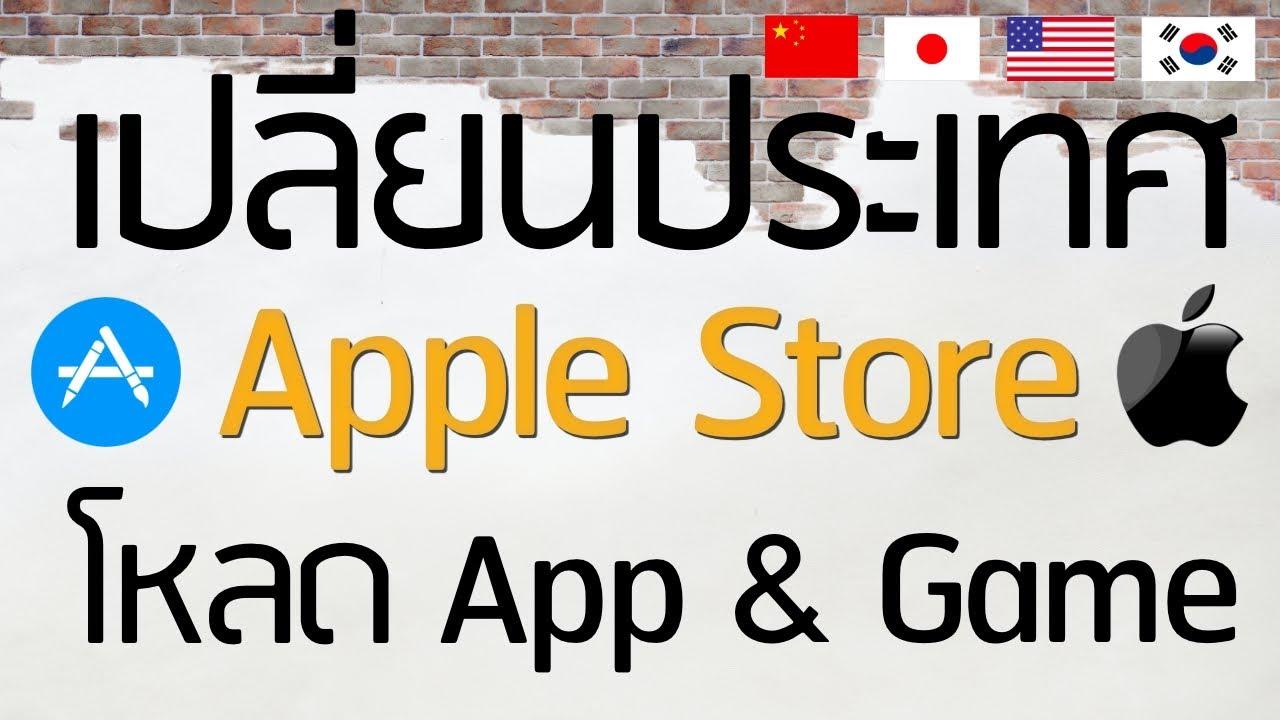 วิธีเปลี่ยนประเทศ Apple Id และ วิธีสมัคร Apple Id เพื่อเปลี่ยนประเทศโหลดAppและ Gameประเทศอื่น(ios13)