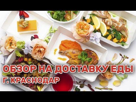 Обзор на доставку еды г. Краснодар