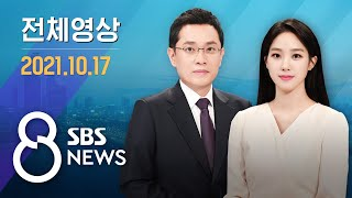 [LIVE] SBS 8뉴스 - 서울 64년 만 최저 기…